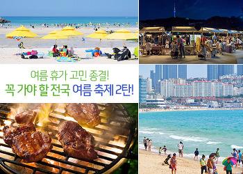 여름 휴가 고민 종결, 꼭 가봐야 할 전국 여름 축제 2탄!