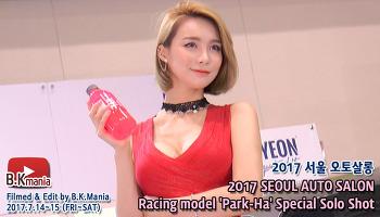 [영상] 2017 서울 오토살롱 레이싱모델 '박하'