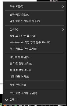 윈도우10, windows 10 작업 표시줄에 표시할 아이콘 선택 설정하는 방법