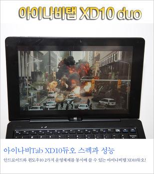 아이나비탭XD10 써보면 알게 되는 듀얼OS 편의성과 아이나비탭XD duo 사용 후기