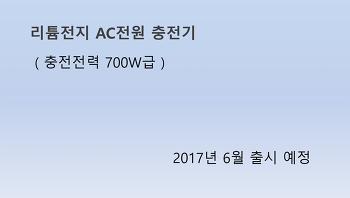 AC전원 700W급 리튬전지 충전기
