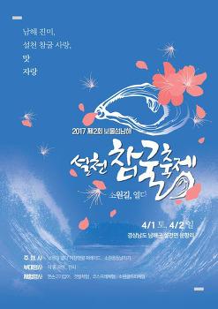 [경상남도] 2017 제2회 보물섬 남해 설천 참굴축제 개최