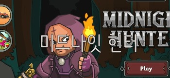 미드나잇 헌터 - Midnight Hunter