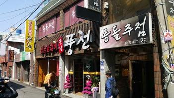 김해 부원동 맛집 옛날 풍전 참숯불갈비