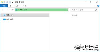 윈도우10에서 윈도우 탐색기가 멈추거나 파일 찾기(검색)를 계속할 때 해결 방법