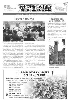 성공회신문 868호