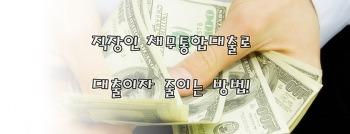 직장인채무통합대출로 이자도줄이고 신용등급도 올렸어요~