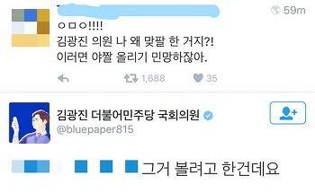 김광진 의원 트위터 팔로우 이유