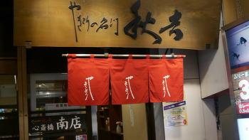 4월, 오사카 아키요시 (후시가츠, 꼬치요리), やきとりの名門秋吉 心斎橋南店