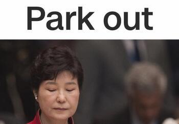 박근혜 탄핵 헌법재판소 선고문+결정문