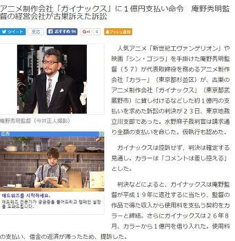 안노 히데아키 컬러가 소송 가이낙스에 1억엔 배상 명령 판결!
