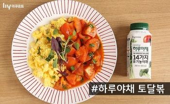 [혼밥레시피] 하루야채 토달볶으로 근사한 브런치 완성