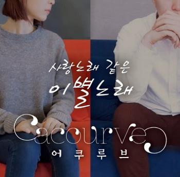 사랑노래 같은 이별노래(feat. 한올, 리와인) - 어쿠루브