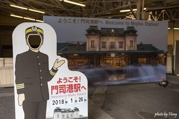 [일본 여행] 기타큐슈 추천 여행지 가볼만한곳 모지코레트로