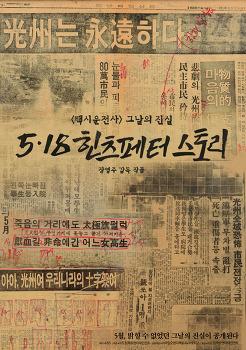 5.18 힌츠페터 스토리 | 장영주