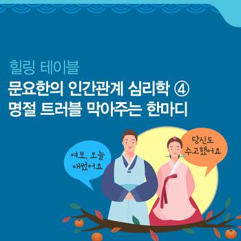 <문요한의 인간관계 심리학> #4. 명절 트러블, 이렇게 대처해보자 [힐링 테이블]