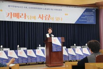 [토론회] 방송제작현장 노동실태 개선 토론회 참석