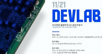 "Devlab x Tizen Talks ""타이젠을 활용하여 IoT 쉽게 만들기""('17. 11. 21)"