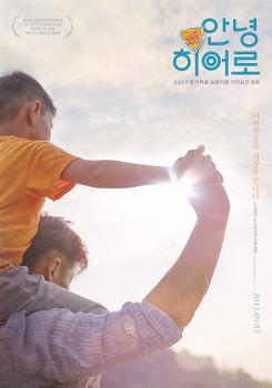 <안녕 히어로> 상영일정 & 인디토크 _10월 24일 종영