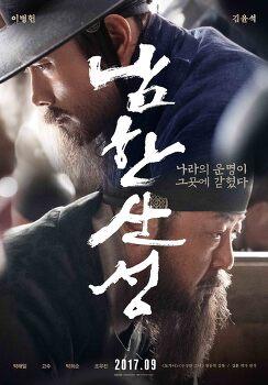[ 남한산성 ] 메인 예고편