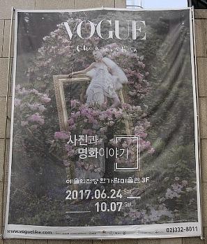 추석연휴 전시회 관람 -보그 라이크 어 페인팅 展