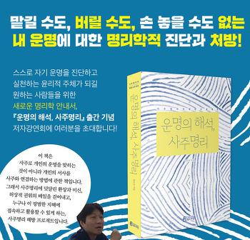 『운명의 해석, 사주명리』 저자 강연회!!