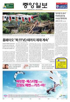 신문사설 2018년 7월 9일 월요일 - 머나먼 북한 비핵화의 길, '위수령 발령과 계엄령 검토' 기무사 문건, 미중 무역전쟁과 한국 영향