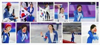 평창동계올림픽 이상화 선수의 스피드스케이팅에서 배운 교훈
