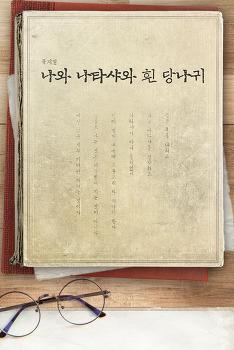 2017.11.26 - 뮤지컬 <나와 나타샤와 흰 당나귀>