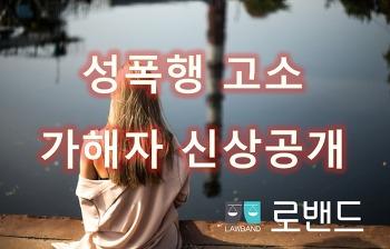 성폭행 가해자 신상정보공개 기간