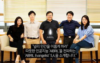 """""""널리 인간을 이롭게 하라"""" 따뜻한 인공지능 'AIBRIL'을 전파하는 'AIBRIL Evangelist' 5人을 소개합니다."""""""