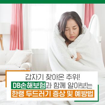 갑자기 찾아온 추위! DB손해보험과 함께 알아보는 한랭 두드러기 증상 및 예방법
