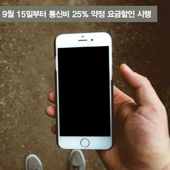 9월 15일부터 통신비 25% 약정 요금할인 시행