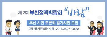 [제2회 부산정책박람회] 부산 시민 토론회 참가시민 모집