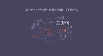 2017 티스토리 결산 삼냥이와버틀러