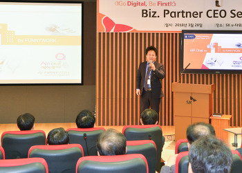 SK㈜ C&C, '2018년 상반기 BP사 CEO 세미나' 개최