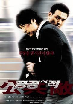 한국영화사에 길이 남을 캐릭터 '강철중'의 <공공의 적>