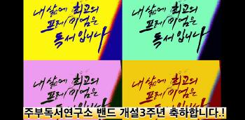 <주부독서연구소> 밴드 3주년 축하영상