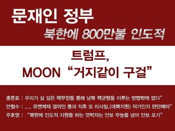 문정권의 800만불 대북지원 제의에 북한 미사일 발사로 화답!!