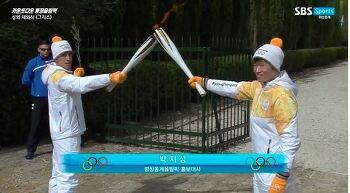평창 동계올림픽 성화봉송 주자 박지성 다음 누구?