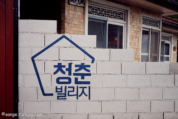 광주의 숨겨진 여행코스 - 발산마을... 청춘빌리지... (광주고속버스터미널 근처)