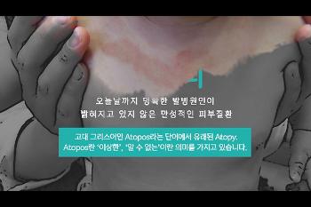 생기한의원 강남역점 생글양이 만든 아토피 동영상