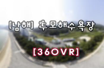 [남해] 두곡해수욕장  드론360VR