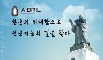 [한글날 기념] 에이브릴(Aibril). 한글의 위대함으로 인공지능의 길을 찾다. '