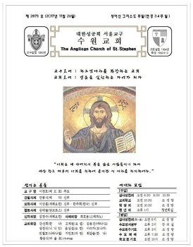 11월26일 연중34주일 왕이신그리스도주일 주보