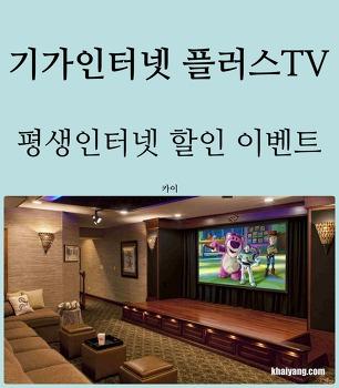 KT 기가(GiGA) 플러스 tv 프로모션, 인터넷 평생할인 이벤트 소개