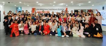 '2018 한-아세안 청년네트워크워크숍' 국내 프로그램 폐회식