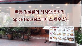 빠통 정실론의 러시안 레스토랑 Spice House (태국 음식 향이 입에 안맞을 때 추천)