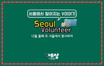 [서울에서벌어지는V이야기] 12월 둘째주 서울에서 봉사하자!
