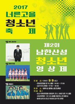 [17.09.09] 제2회 남한산성 청소년 영상제 - 에이프릴,퀸비즈,매드클라운